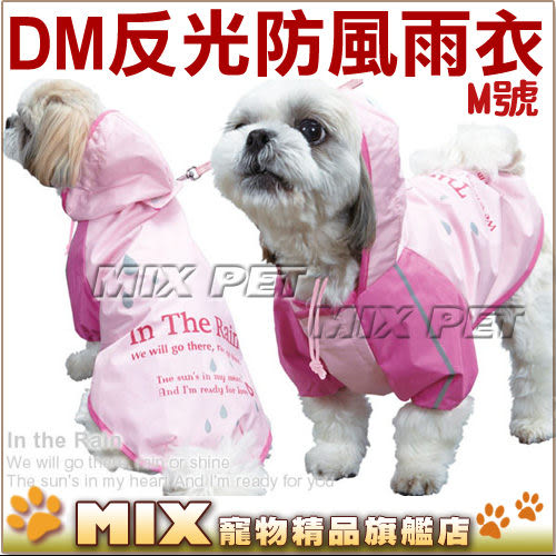 ◆MIX米克斯◆日本DoggyMan【M號 反光防風雨衣】腳.肩.背共14處反射設計,晚上外出也可安心散步