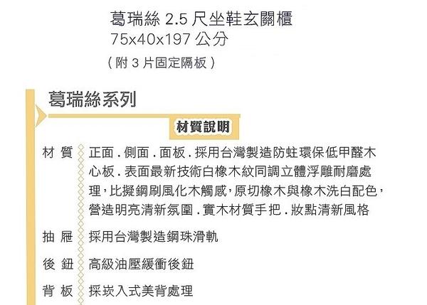 【森可家居】葛瑞絲2.5尺坐鞋玄關櫃 10ZX417-3 衣物收納櫃 MIT台灣製造
