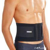 運動健身預防腰間盤突出護腰男女深蹲舉重支撐運動超透氣型 小確幸生活館