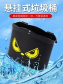 【免運快出】 車載垃圾桶汽車用品卡通可懸掛車內垃圾桶車上座椅後排雨傘收納桶 奇思妙想