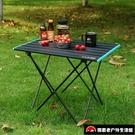 戶外野餐燒烤桌簡易桌子野營折疊桌露營輕便【探索者】