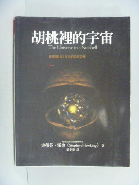 【書寶二手書T9/科學_ZHS】胡桃裡的宇宙_葉李華, 史蒂芬