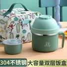 泡麵碗 304不銹鋼泡面碗宿舍學生用吃飯碗網紅便攜大號雙層碗筷餐具套裝