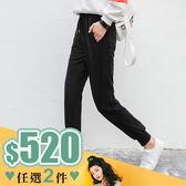 任選2件520運動褲運動褲顯瘦百搭長褲寬鬆韓版哈倫褲【08G-G1126】