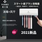 牙刷消毒器日本TOJIRO牙刷置物架智慧牙刷消毒器紫外線殺菌烘干免打孔插電款快速出貨
