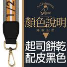 【起司餅乾/配皮黑色】品牌設計精品寬背帶 [A0001]