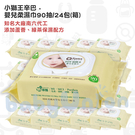 Simba小獅王辛巴 - EDI無添加嬰兒加厚柔濕巾90抽 24包/箱