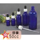 玻璃點滴瓶 50cc-藍色 [83648] ◇瓶瓶罐罐容器分裝瓶◇