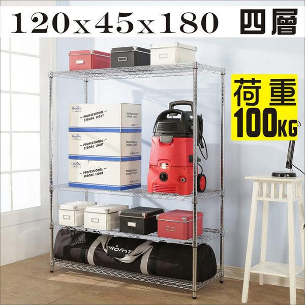 鐵力士架【澄境】R-DA-SH053 耐重強固型鎖接管四層置物架/波浪架/鍍鉻層架(120x45x180CM) 鞋櫃