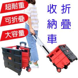 立可收摺疊收納車