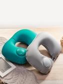 充氣枕 蓓安適便攜快速按壓充氣枕旅行U型保護頸椎枕頭靠枕飛機旅游護頸 極速出貨