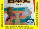 二手書博民逛書店罕見日文原版:早買日本史Y185596 河合敦著 出版2000
