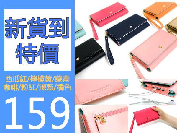 [長夾] 韓版皇冠長板 皮夾 手機包 零錢包 手機套 手機包護套 手提包 NOTE3 IPHONE 5S七色可選