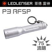 德國 LED LENSER P3 AFSP輕巧大功率遠近調焦手電筒-銀