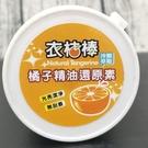 台灣製造 衣桔棒 天然橘油萬用清潔膏 去污膏 橘子精油還原素180g
