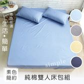 MIT製造.100%精梳棉-素色雙人床包+枕套三件組 .天空藍 /伊柔寢飾