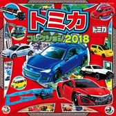 TOMICA玩具車收藏大集合 2018