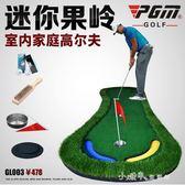高爾夫球用品高爾夫推桿練習器果嶺推桿練習器室內高爾夫 小確幸生活館 igo