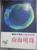 【書寶二手書T7/科學_JKN】南海明珠_天衛文化編輯部編