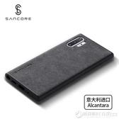 SanCore三星Note10手機殼薄note10 pro歐締蘭Alcantara全包防摔汗保護套  圖拉斯3C百貨