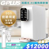 G-PLUS 拓勤 GP純喝水-RO濾心移動式瞬熱開飲機+另外贈送PAC+CF濾心組(附SGS多項水質檢測證明)