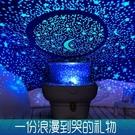 浪漫星空投影燈儀滿天星臥室旋轉生日禮物星星燈兒童發光小聖誕節 電購3C