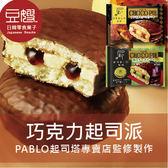 【豆嫂】日本零食 LOTTE PABLO監修 巧克力起司蛋糕(多口味)(單顆)