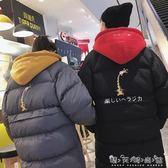 冬季情侶面包服韓版bf原宿風中長款加厚保暖棉衣寬鬆顯瘦學生棉服 晴天時尚館
