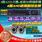 【台灣安防】監視器 4路監控主機套餐AHD DVR4路監控主機+600條夜視36燈紅外線 攝影機x2