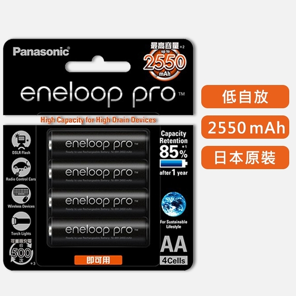 Panasonic 國際 Eneloop PRO AA 三號 鎳氫電池 2550mAh 充電電池 三號電池 低自放電