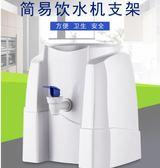 簡易飲水機壓水器取水器台式支架小型家用戶外迷你桶裝純凈水桶架  9號潮人館