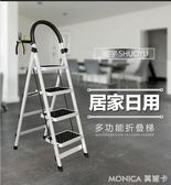 折疊梯 家用摺疊梯子室內人字梯四步梯五步梯爬梯加厚多功能扶梯伸 莫妮卡小屋YXS