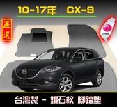 【鑽石紋】10-17年 7人座 Mazda CX-9 腳踏墊 / 台灣製造 cx9海馬腳踏墊 cx9腳踏墊 cx9踏墊 cx-9腳踏墊