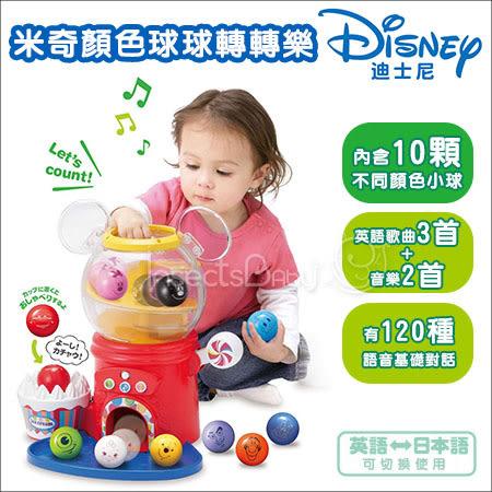 ✿蟲寶寶✿【迪士尼Disney】 促進感官發展顏色/小朋友最愛 - 小球轉轉樂 米奇