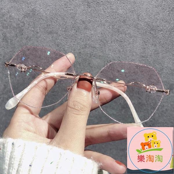 眼镜 抖音小紅書鉆石切邊無框眼鏡女可配有度數眼睛框架防藍光變色【樂淘淘】