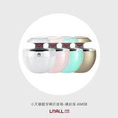 【LMALL】華為 小天鵝藍芽音箱