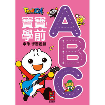 ABC FOOD超人寶寶學前字母學習遊戲書 風車 (購潮8)
