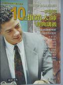 【書寶二手書T6/行銷_HBA】一次讀完10位推銷大師經典講義_批馬斯