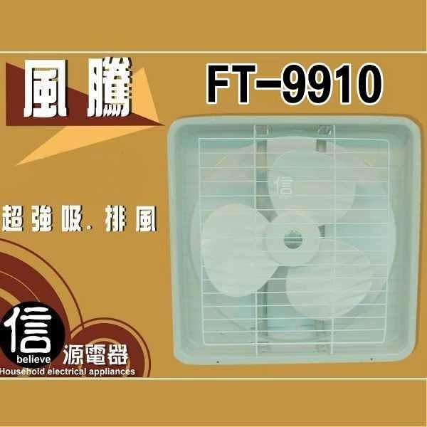 【信源】風騰10吋 吸排風扇《FT-9910》線上刷卡~免運費