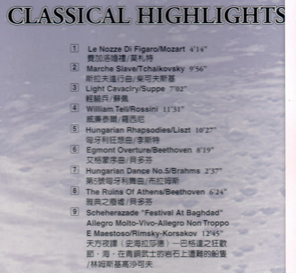 世界名曲 精彩古典曲 第一輯 CD (購潮8)