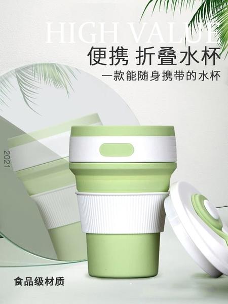 咖啡杯 折疊水杯硅膠水杯耐高溫可裝沸水咖啡杯便攜式旅行伸縮可折疊杯子 【618 大促】