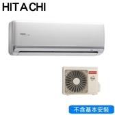 本月特價72380元【日立冷氣】頂級N系列 約12-14坪 8.0kw 冷暖型《RAS/RAC-81NK》壓縮機10年保固