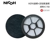 NICOH HEPA濾網 搭 活性碳濾網5入 適用 VC-760 吸塵器
