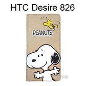 SNOOPY 彩繪皮套 [相逢] HTC Desire 826 史努比【正版授權】