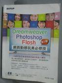 【書寶二手書T5/網路_XAM】DreamweaverXPhotoshopXFlash網頁動感玩美必修技_林安琪/于冠雲