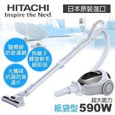 【日立HITACHI】日本原裝紙袋型吸塵器/銀黑色590W (CVPK8T)