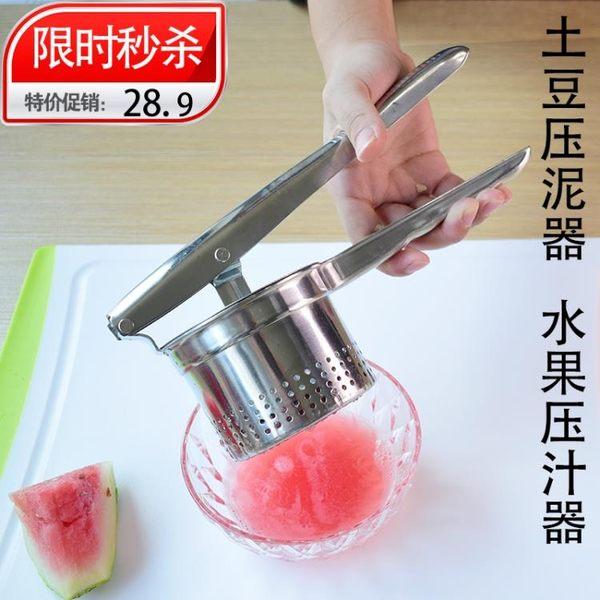 水果機不銹鋼土豆泥壓泥器壓薯器 檸檬榨汁器手動榨汁機 便攜石榴壓汁器cy潮流站