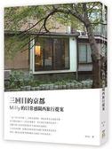 (二手書)三回目的京都:Milly的日常感關西旅行提案