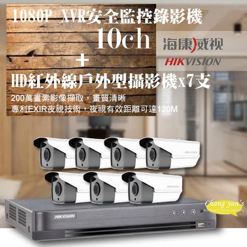 台南監視器/200萬1080P-TVI/套裝組合【8路監視器+200萬戶外型攝影機*7支】DIY組合優惠價