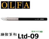 OLFA Ltd 09 極致系列美工刀筆刀剪刀  黑色筆刀超 握把3C 事務資訊台銀採購館
